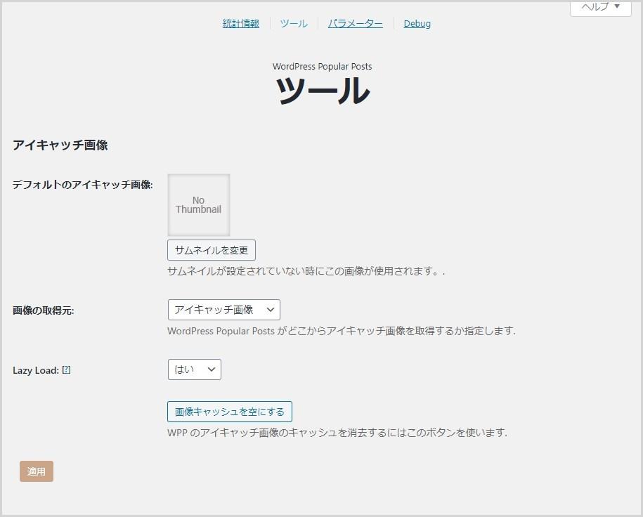 WordPress Popular Posts の表示を軽くする設定方法03