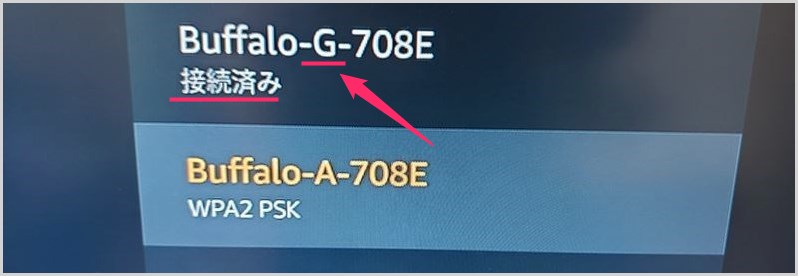 Fire TV Stick「Wi-Fi に「G方式(2.4GHz)」で接続していませんか?」