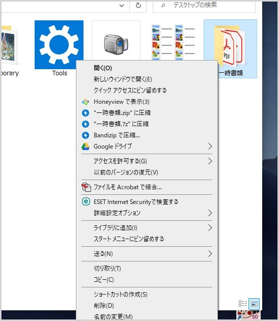デスクトップにフォルダのショートカットを作成する手順02