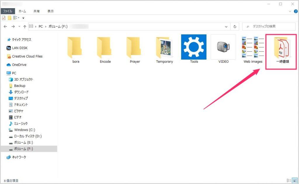 デスクトップにフォルダのショートカットを作成する手順01