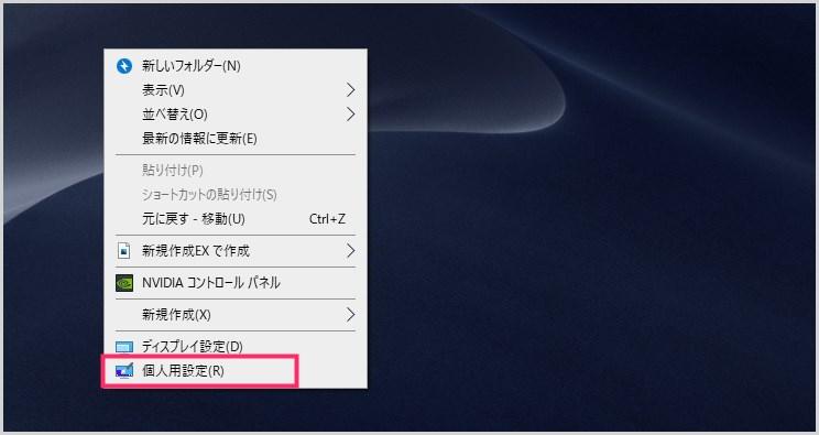 Windows 10 デスクトップの背景画像(壁紙)を変更する手順01