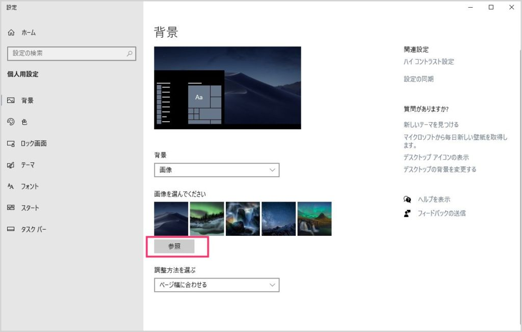 Windows 10 デスクトップの背景画像(壁紙)を変更する手順02