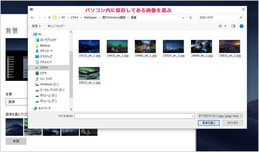 Windows 10 デスクトップの背景画像(壁紙)を変更する手順03