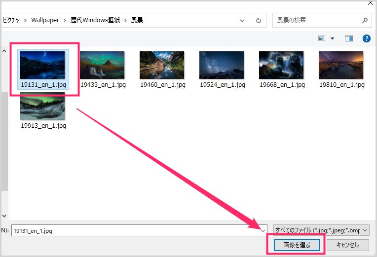 Windows 10 デスクトップの背景画像(壁紙)を変更する手順04