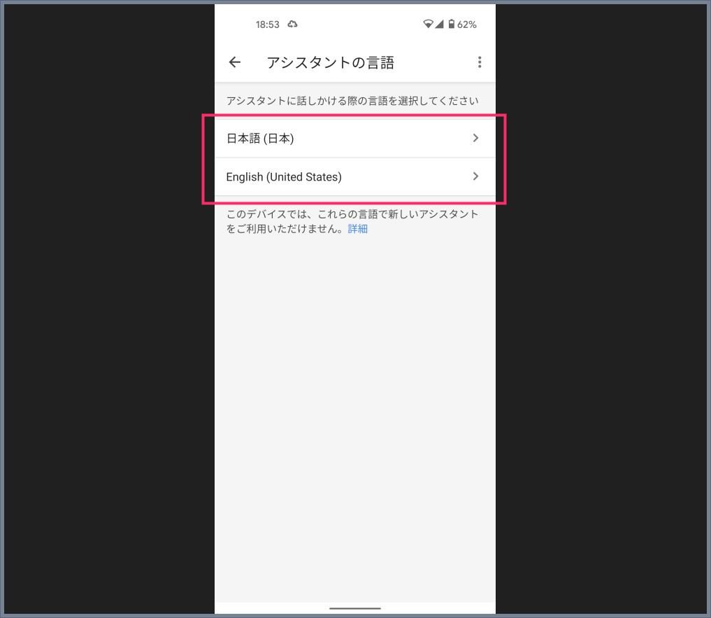 Google アシスタントのダウンロードエラー解消方法03