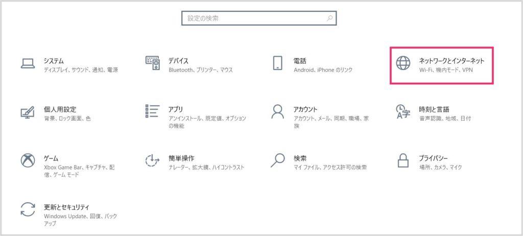 Windows 10 従量課金制接続モードに設定する手順01