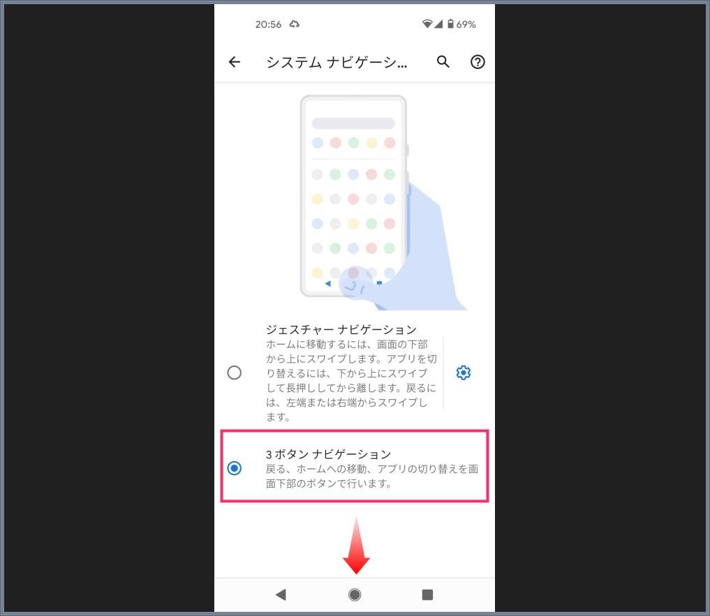 Pixel 5 に「3ボタンナビゲーション」を表示させる手順04