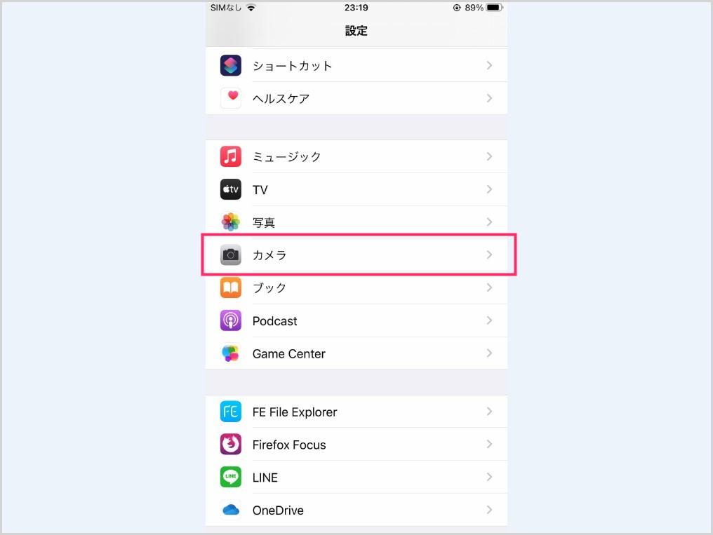 iPhone カメラ画像の保存形式を「heic」から「jpg」形式へ変更する手順01