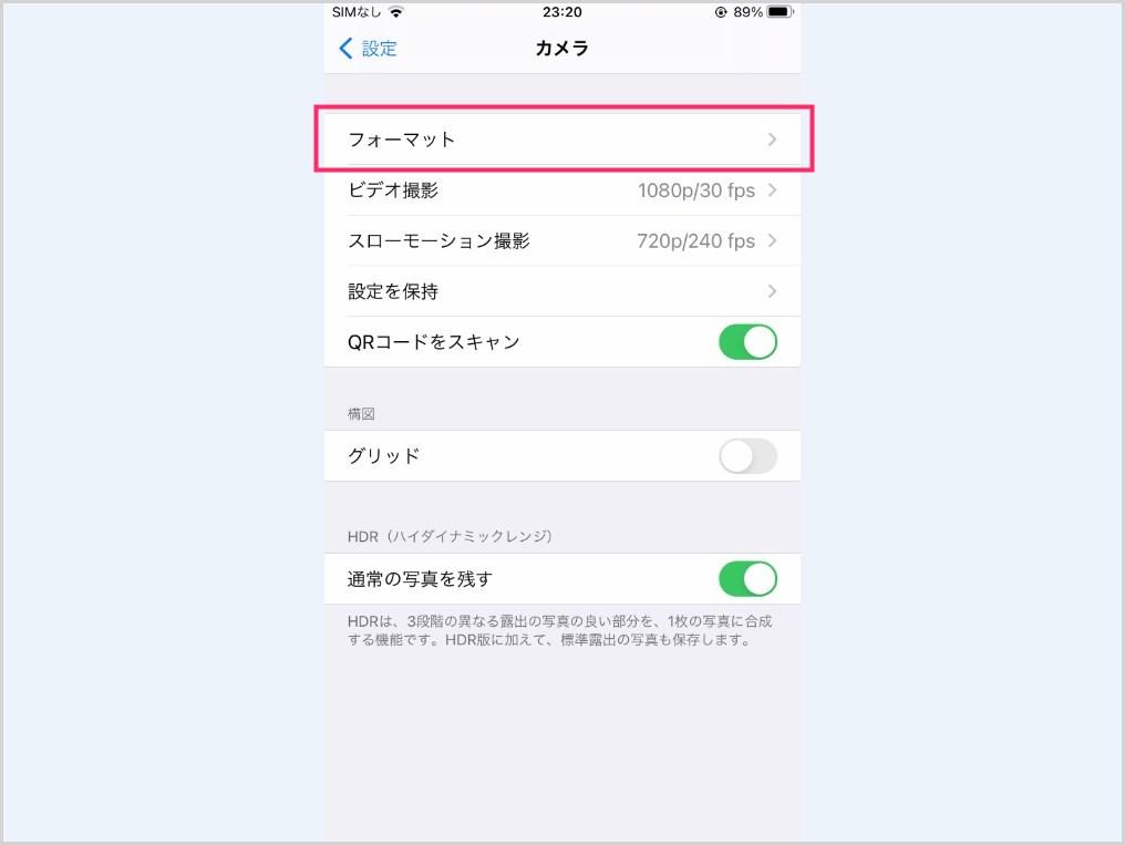 iPhone カメラ画像の保存形式を「heic」から「jpg」形式へ変更する手順02