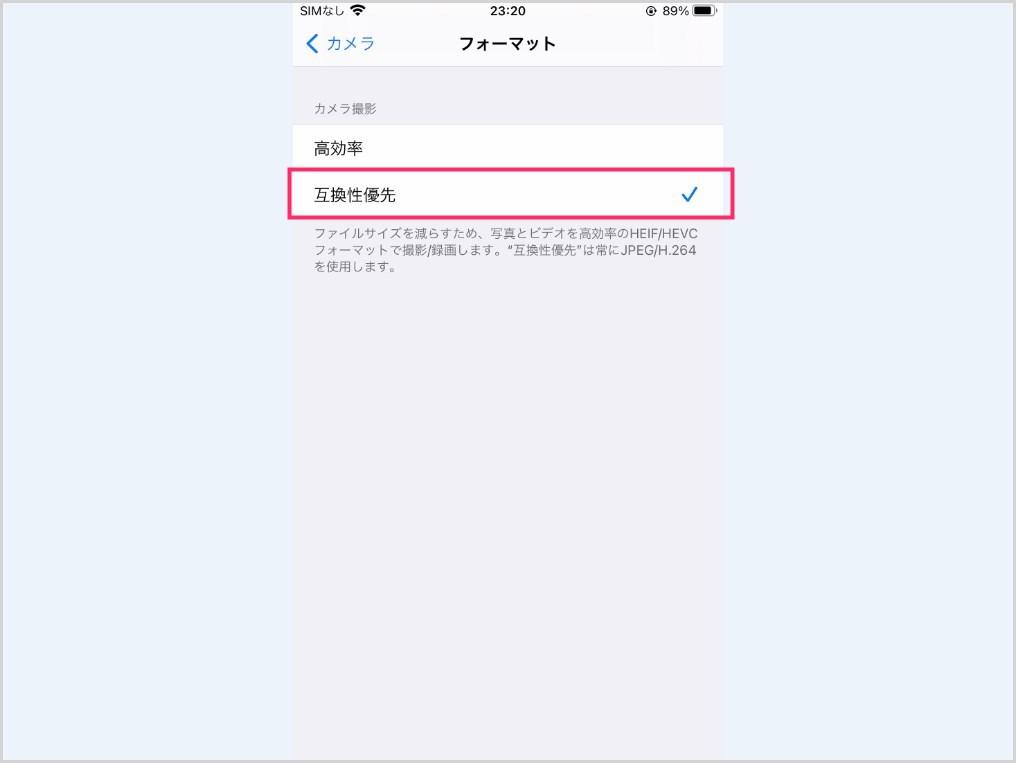 iPhone カメラ画像の保存形式を「heic」から「jpg」形式へ変更する手順03