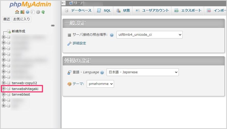 WordPress のユーザー名とパスワードを確認する手順01