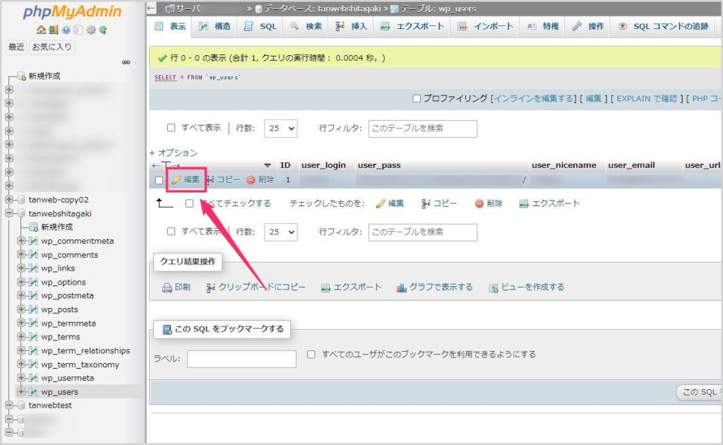 WordPress のユーザー名とパスワードを確認する手順03