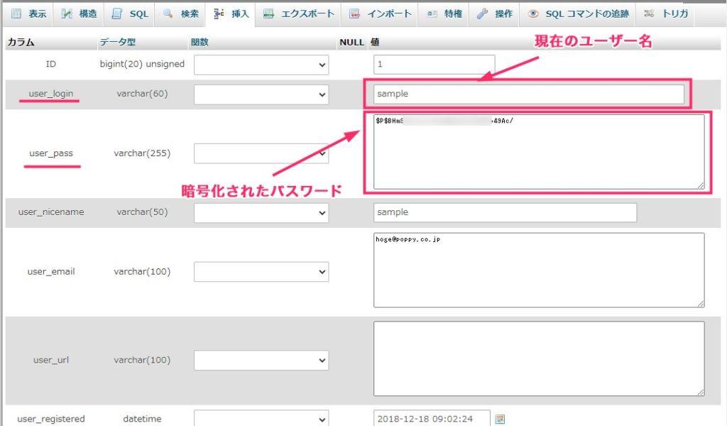 WordPress のユーザー名とパスワードを確認する手順04