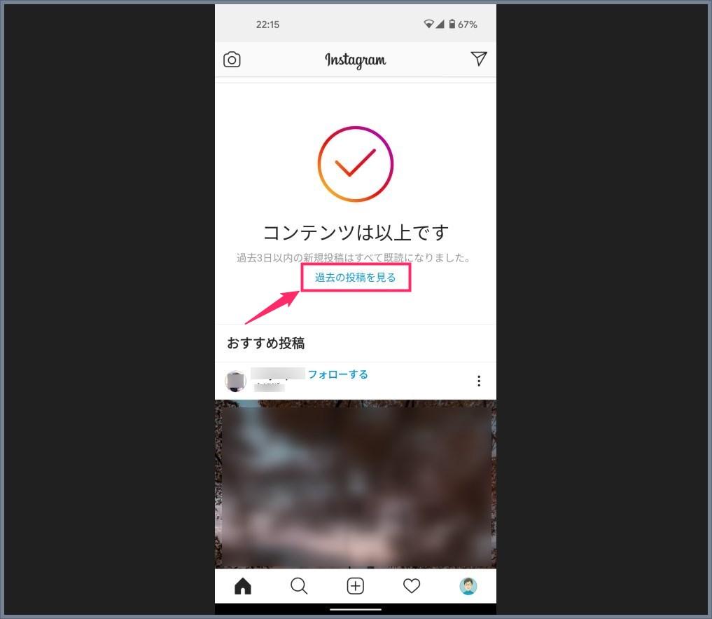 Instagram おすすめ投稿回避作戦 その②「過去の投稿」01