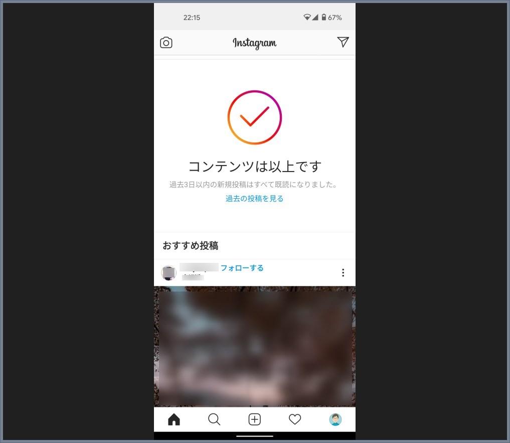 Instagram アプリに表示される邪魔な「おすすめ投稿」