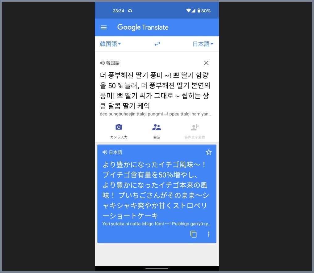 外国語翻訳ができる Google 翻訳の「カメラ入力」機能の使い方05