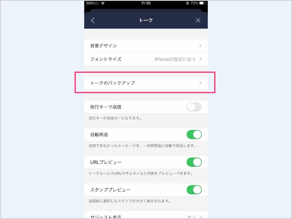 iPhone の LINE トークをバックアップする手順03