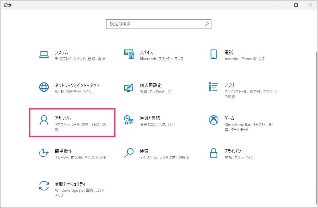 Windows 10 のアカウントを、ローカルアカウントから新規 Microsoft アカウントを取得して切り替える手順01