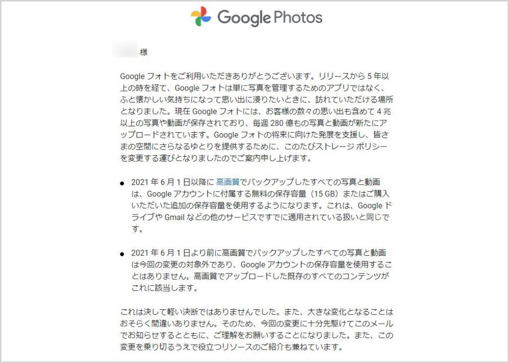 Google フォトの無制限保存サービスが終了