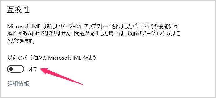 Microsoft IME のメニューを以前のバージョンへ戻す手順04