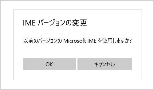 Microsoft IME のメニューを以前のバージョンへ戻す手順05