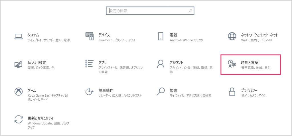 Microsoft IME メニューを新しいバージョンへ戻す手順01