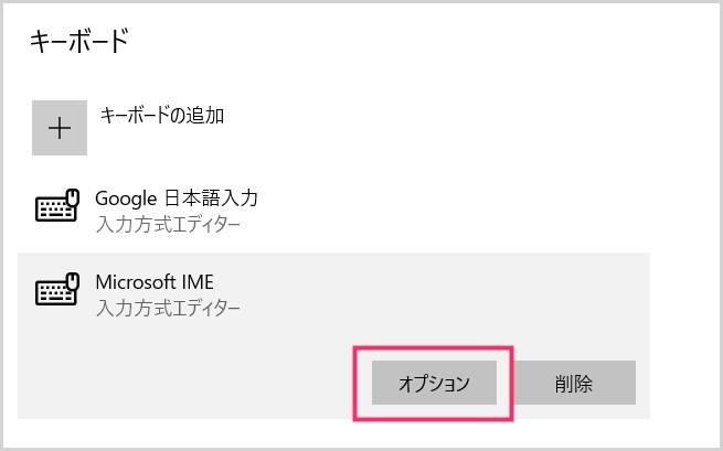 Microsoft IME メニューを新しいバージョンへ戻す手順05