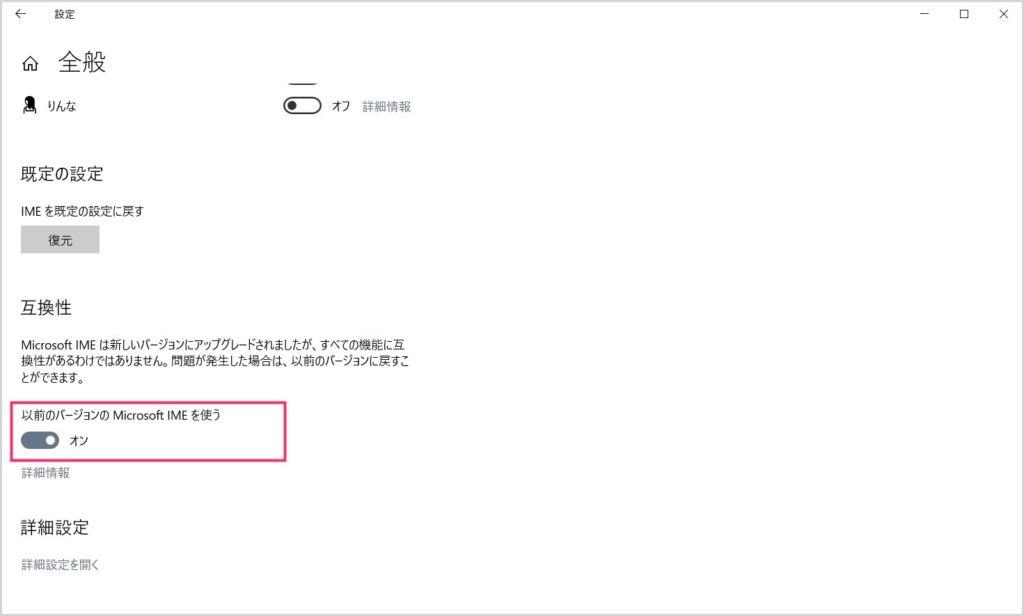 Microsoft IME メニューを新しいバージョンへ戻す手順07