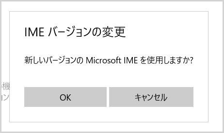 Microsoft IME メニューを新しいバージョンへ戻す手順08
