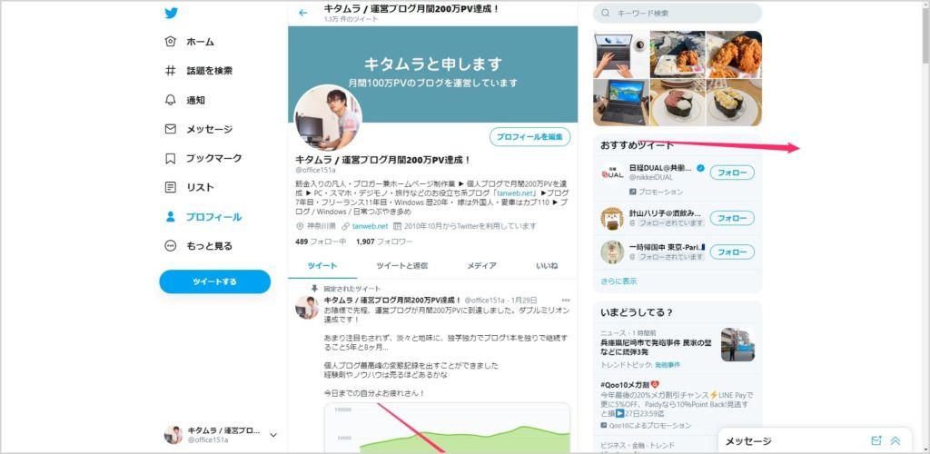 Twitter プロフィールページ
