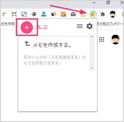 Chrome 拡張機能「どこでもメモ」の使い方01