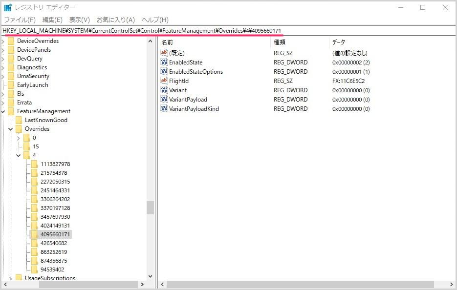 Windows の設定に出る上部表示を非表示にする手順02