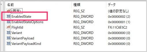 Windows の設定に出る上部表示を非表示にする手順03