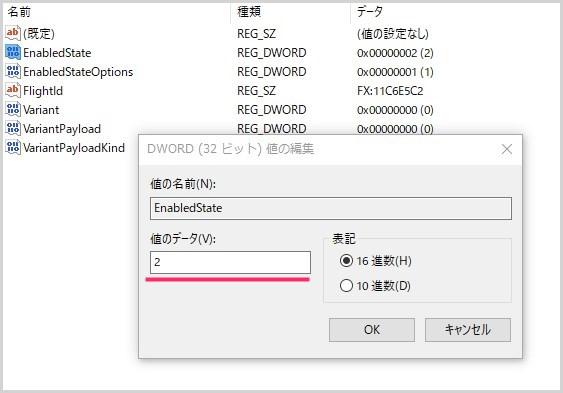 Windows の設定に出る上部表示を非表示にする手順04