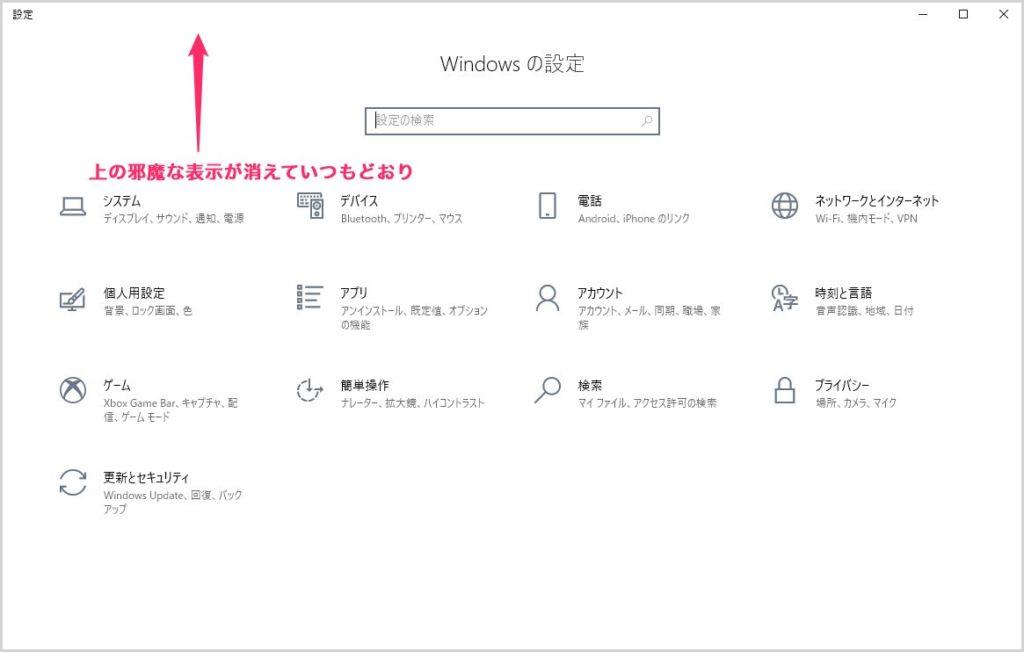Windows の設定に出る上部表示を非表示にする手順06