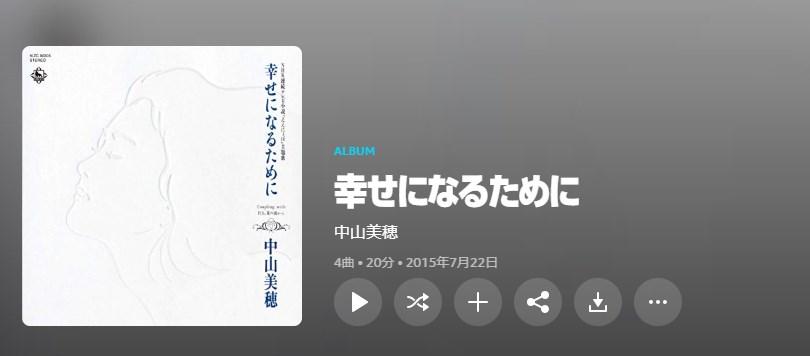 中山美穂「幸せになるために」