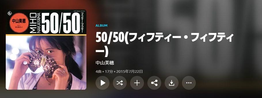 中谷美穂「50 / 50」