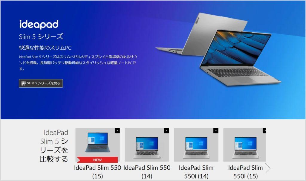 IdeaPad Slim シリーズとは