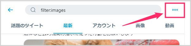 Twitter PC ブラウザでフォロワー画像付きツイートを並べる手順04