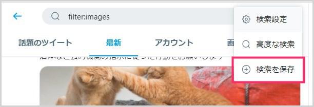 Twitter PC ブラウザでフォロワー画像付きツイートを並べる手順05