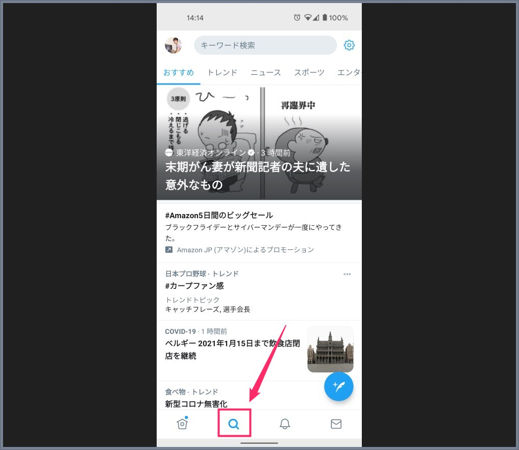 Twitter スマホアプリ版でフォロワー画像付きツイートを並べる手順01