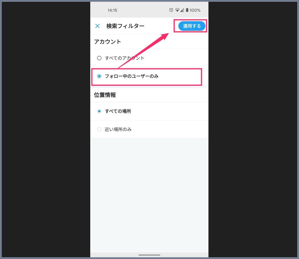 Twitter スマホアプリ版でフォロワー画像付きツイートを並べる手順03