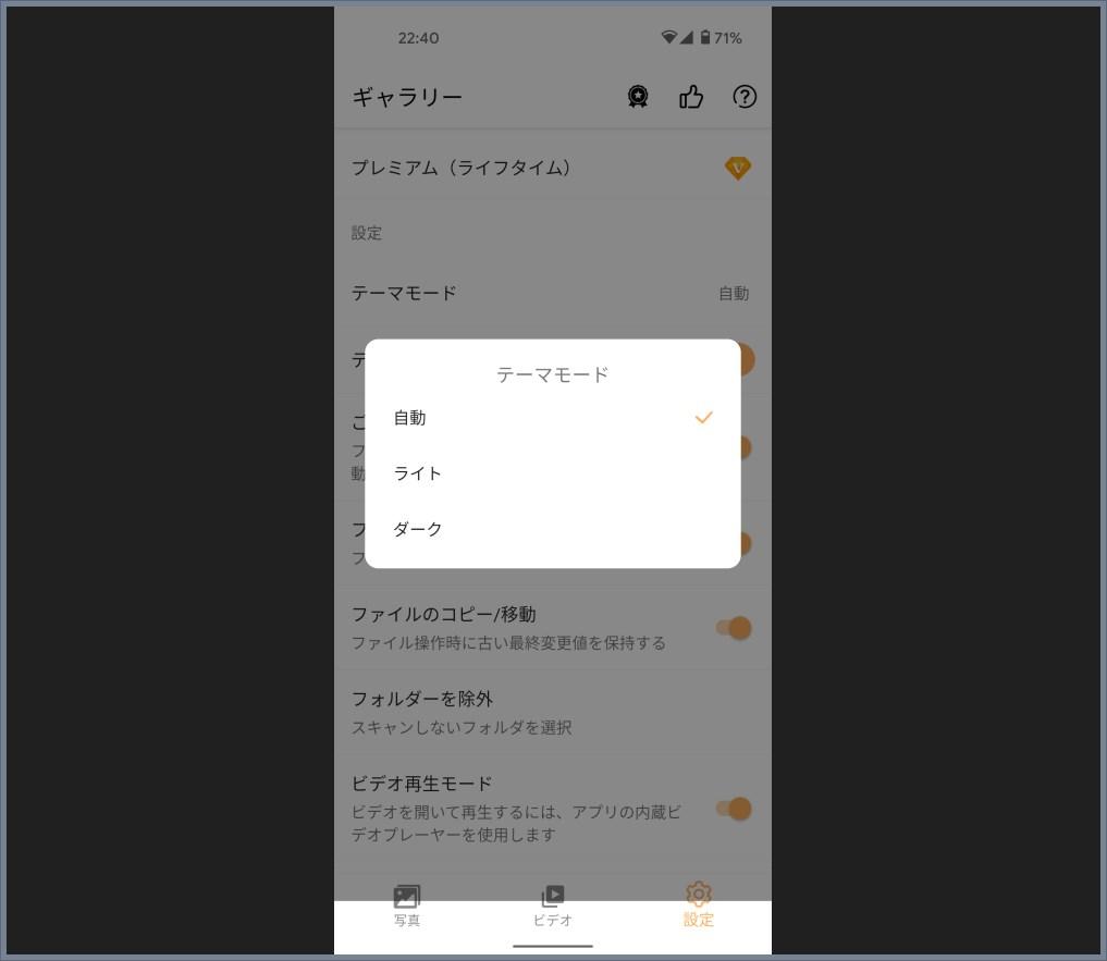 アプリ「ギャラリー」テーマ変更でダークモードにもできる
