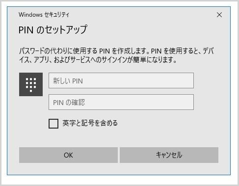 Windows 10 のアカウントを、ローカルアカウントから新規 Microsoft アカウントを取得して切り替える手順10