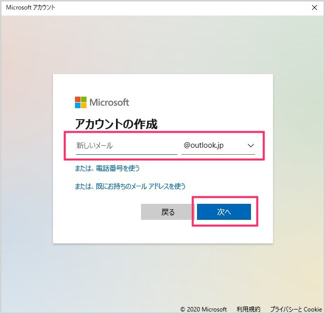 Windows 10 のアカウントを、ローカルアカウントから新規 Microsoft アカウントを取得して切り替える手順05