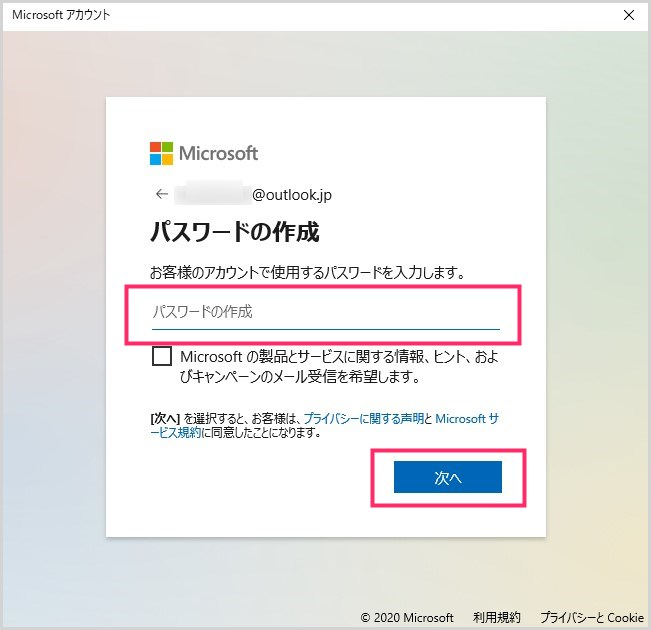 Windows 10 のアカウントを、ローカルアカウントから新規 Microsoft アカウントを取得して切り替える手順06