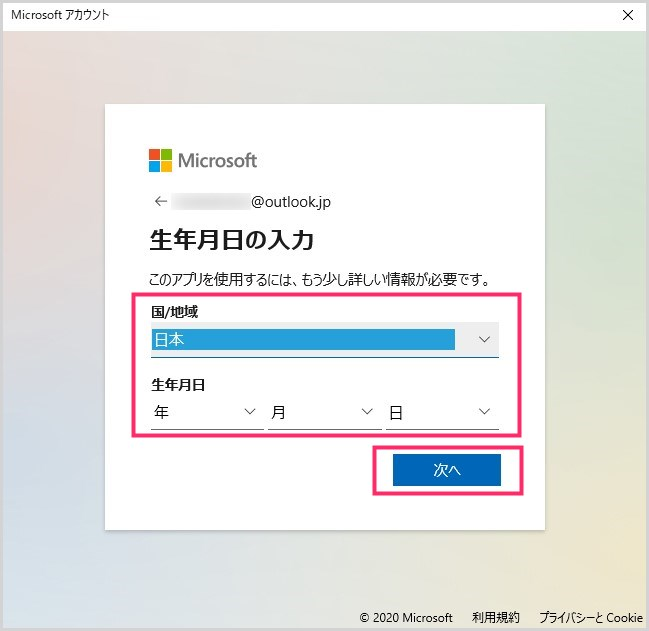 Windows 10 のアカウントを、ローカルアカウントから新規 Microsoft アカウントを取得して切り替える手順08