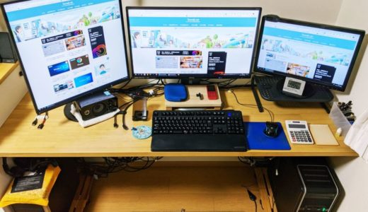 PCを3画面や4画面環境にする方法(マルチディスプレイ)