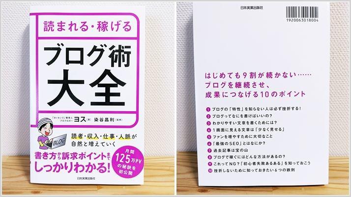 書籍:ヨスさんの「読まれる・稼げる ブログ術大全」