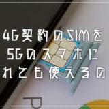 4G 契約の SIM カードを 5G スマホに入れたら利用できるの?